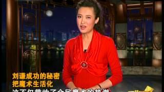 天涯共此时 台湾魔术师:刘谦