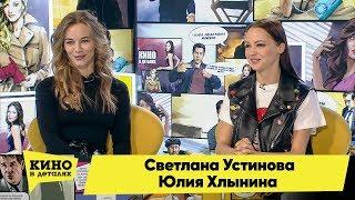 Светлана Устинова и Юлия Хлынина | Кино в деталях 06.03.18 HD