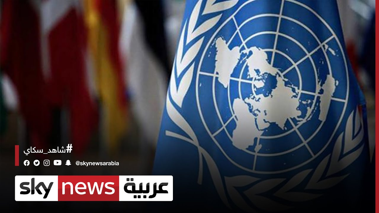 العنصرية والمناخ والانقسامات تتصدر أجندة جلسات الأمم المتحدة