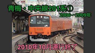 青梅線・中央線 201系 thumbnail