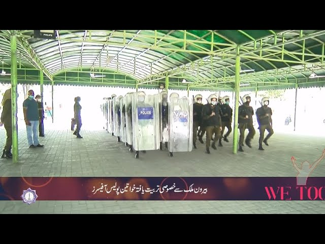 Ladies Anti-Riots force has broader strategy to cope with mob||PSCA Tv