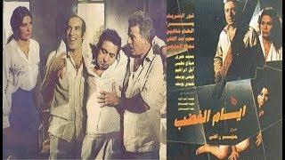 الفيلم النادر ( أيام الغضب ) نور الشريف - يسرا - إلهام شاهين
