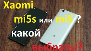Xaomi mi5s или mi5 ? какой выбрать!?(, 2017-02-01T15:10:28.000Z)