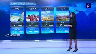 النشرة الجوية الأردنية من رؤيا 24-1-2018