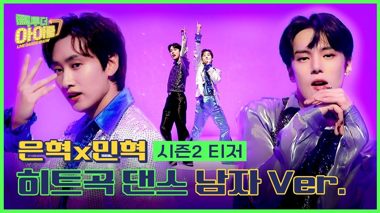 [#빽투더아이돌2] 슈퍼주니어은혁X몬스타엑스민혁의케이팝히트곡🔥댄스메들리!🕺(남자Ver.)|Back to the IDOL2