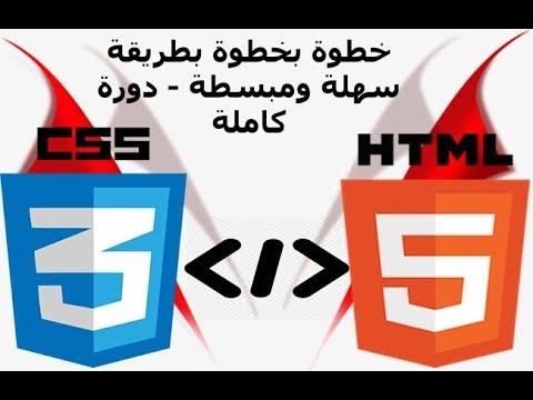1 الدرس 1 دورة HTML   تتبيث المحرر ومقدمة عن أهداف الدورة