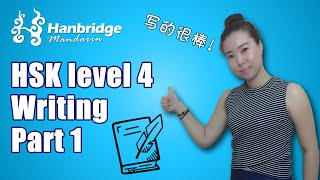Chinese HSK Level 4: Writing Part 1 - Make Sentences with Words