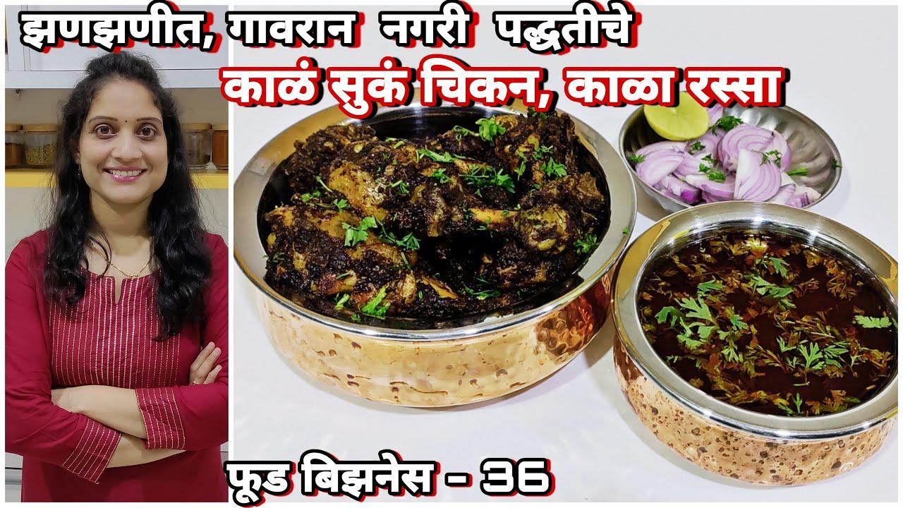 1 किलो प्रमाणात काळं चिकन आणि रस्सा, गावरान झणझणीत नगरी चिकन थाळी / Chicken Thali फूड बिझनेस माहिती