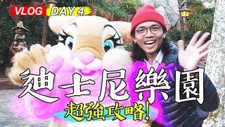 【東京自由行Day4】玩翻東京迪士尼樂園!免排隊攻略、快速通關教學、迪士尼美食、生日貼紙、遊行、迪斯尼遊樂設施即時狀況App介紹!(日本東京美食、東京旅遊旅行)