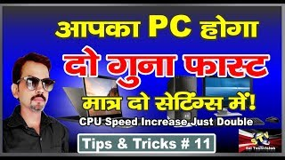 How to Increase CPU Speed Just Double in 2 Steps |Hindi/Urdu| # 11