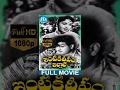 Intiki Deepam Illale Full Movie   NTR, Jaggaiah, B Saroja Devi   TR Ramanna   MS Viswanathan