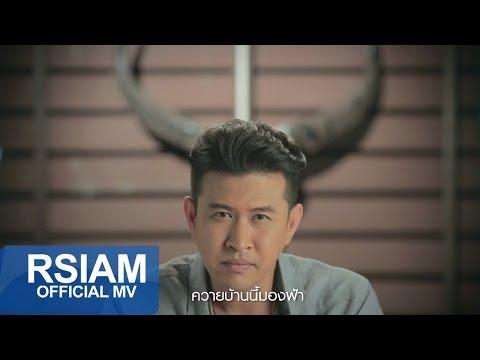 ขอโง่อีกสักครั้ง :  แจ๊ค ธนพล อาร์ สยาม [Official MV]