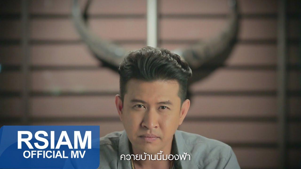 ขอโง่อีกสักครั้ง :  แจ๊ค ธนพล อาร์ สยาม [Official MV] | เนื้อเพลงจดหมายลาจิ๋มข้อมูลที่เกี่ยวข้องที่สมบูรณ์ที่สุด
