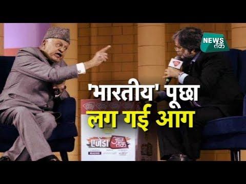 किसी नेता को पत्रकार पर इतना भयंकर भड़कते देखा नहीं होगा! | News Tak | BIG STORY
