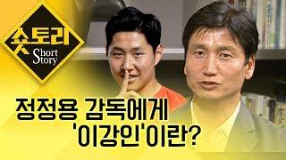 """[숏토리] """"U-20팀 가장 말썽꾸러기는 ○○○""""…정정용 감독의 진심은?(ft. 이강인 조영욱 오세훈)"""
