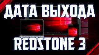 Windows 10 Redstone 3 выйдет уже в сентябре