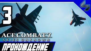 ACE COMBAT 7 Прохождение Часть 3 На Русском PS4 Pro 1080p 60FPS