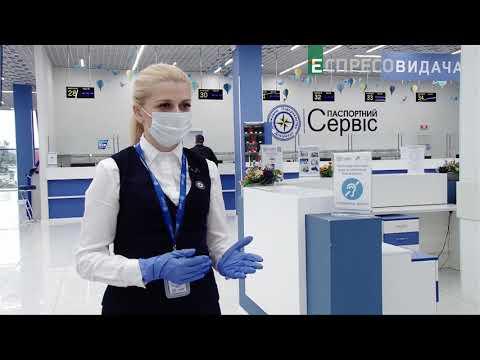 Посвідка на проживання в Україні. Куди звернутись іноземцю за документами під час карантину|Документ