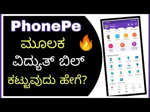 How To Pay Electricity Bill Online [PhonePe App]🔥  | PhonePe ಮೂಲಕ ವಿದ್ಯುತ್ ಬಿಲ್ ಪಾವತಿಸಿ | Kannada