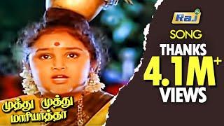 Muthu Muthu Mari Aathua Songs HD-Deiva Kuzhanthai