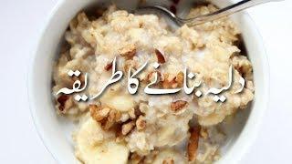 Daliya Banane Ka Asan Tarika In Urdu دلیہ بنانے کی ترکیب Oatmeal Recipe Pakistani   Porridge