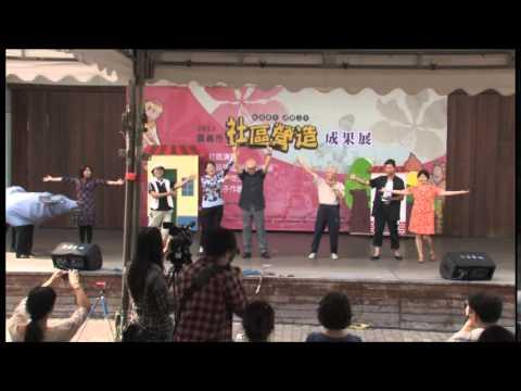 嘉義市頂庄社區劇場─薑母頭傳奇2:2013嘉義市社區營造成果展