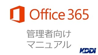 【Office 365 with KDDI】管理者向けマニュアル