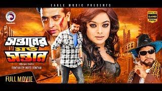 Bangla Movie | Sontaner Moto Sontan | Shakib, Sahara | Bengali Movie 2017 | Exclusive Release