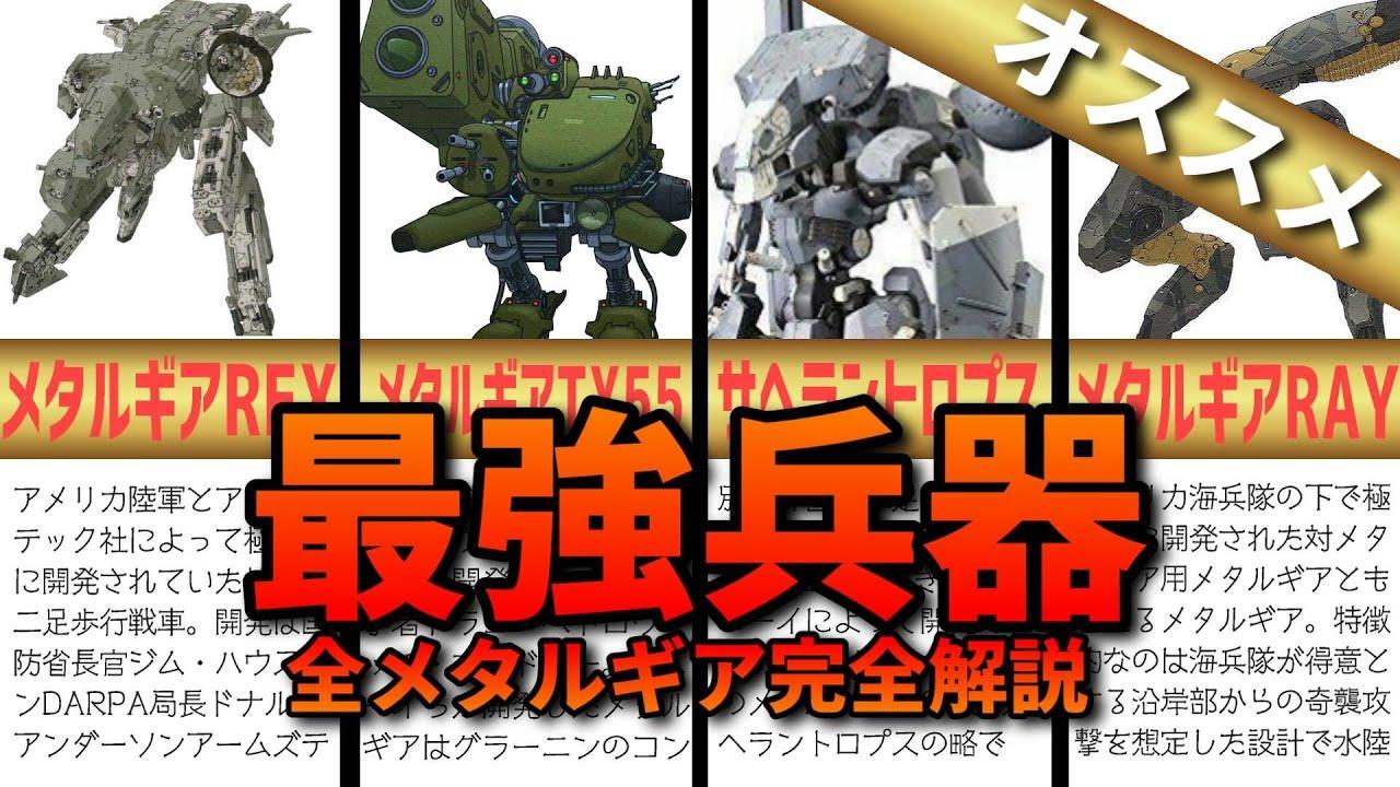 【解説】最強兵器全メタルギアを紹介!【メタルギアソリッド】