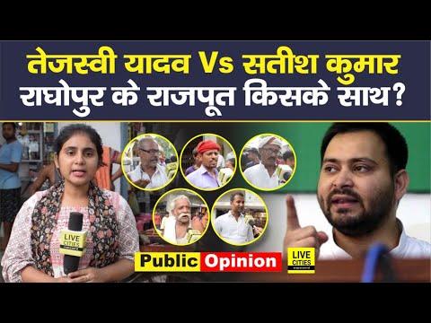 Bihar Chunav: Tejashwi Yadav Vs Satish Kumar | किसके साथ खड़े हैं Raghopur के राजपूत | Public Opinion