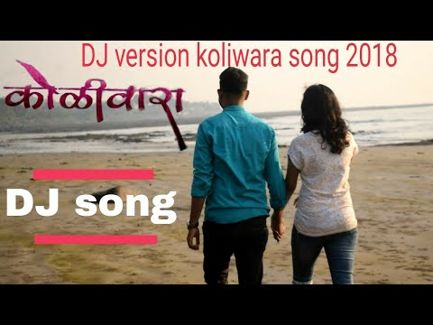 Koliwara dj song 2018 Nilesh Kamble Manasi nawale