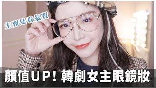 戴眼鏡怎麼化妝呢?脫妝問題/大眼效果/腮紅位置/眉型教學一次學會 BY崔咪makeup for glassess