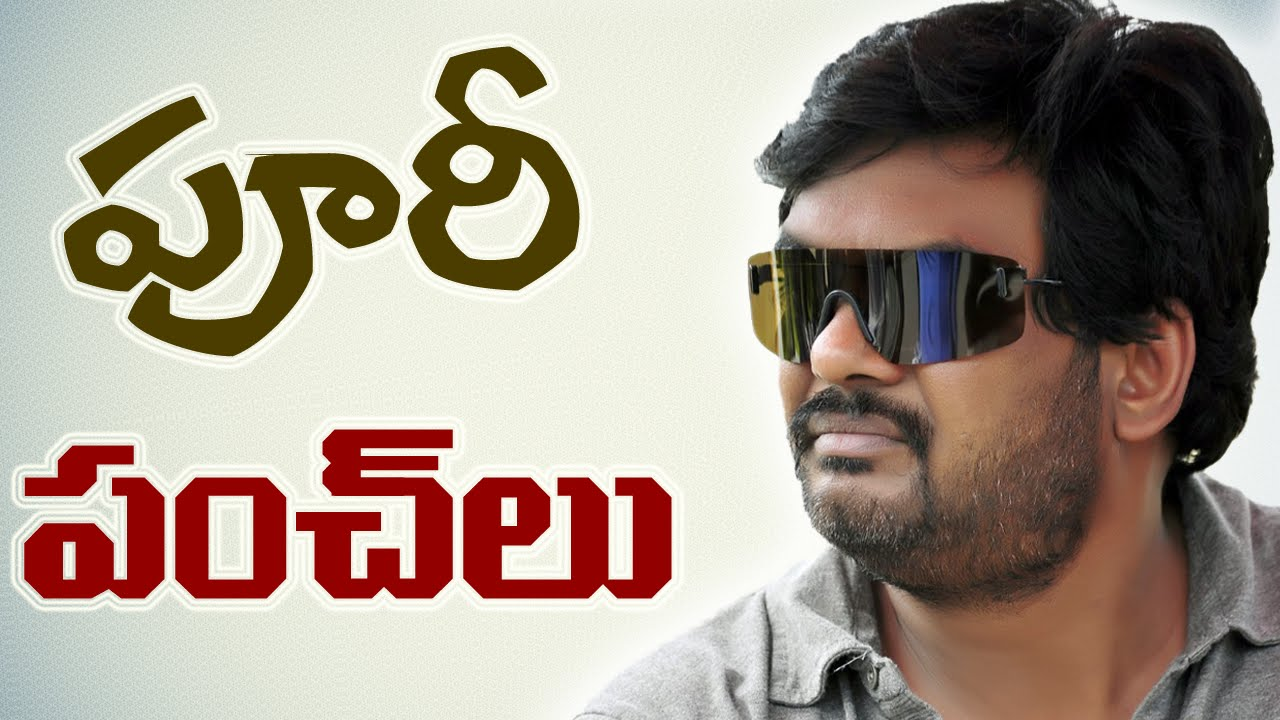 Puri Jagannadh Powerful Punch Dialogues || |All Time Telugu Punch Dialogues || Volume 01