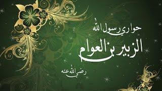 سلسلة القدوات (الزبير بن العوام رضي الله عنه)  الشيخ محمد سيد حاج رحمه الله