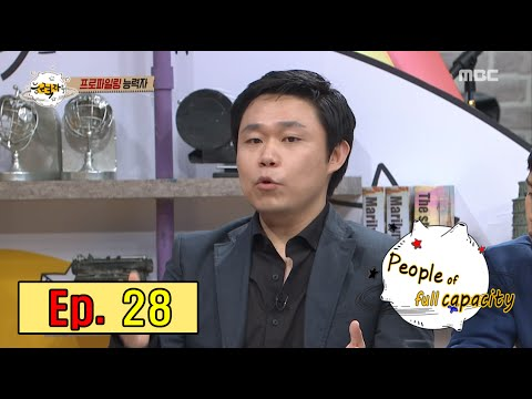 [People of full capacity] 능력자들 - What is profiling? 20160526