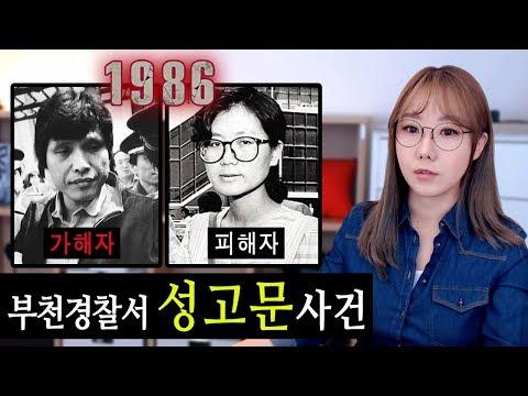 [금사파] 1편) 부천서 성고문 사건 (영화 '1987' 전후)   금요사건파일   디바제시카