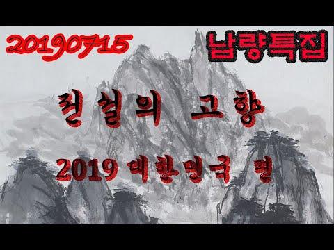 20190715 [납량특집 - 전설의 고향 2019대한민국 편.] 070-4797-1818