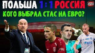 Польша Россия 1 1 Окончательный состав сборной России на Евро 2020