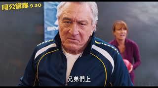 【阿公當家】「宣戰篇」15秒精彩預告|9.30搶先全球上映