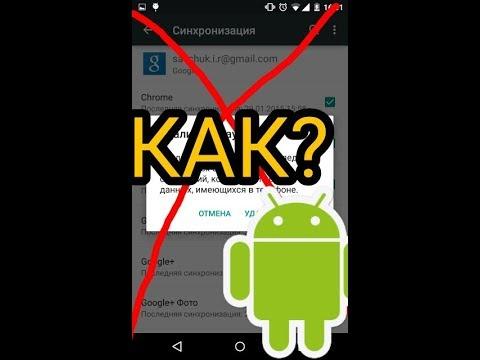 Как восстановить аккаунт на Android (ЛайфХак)