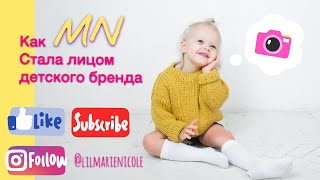 MN |  ♥ МАРИ-НИКОЛЬ - ЛИЦО БРЭНДА ОДЕЖДЫ / ФОТОСЕССИЯ /2 года