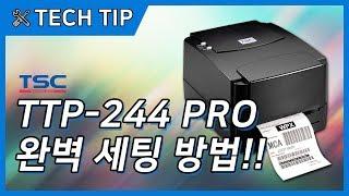 바코드 라벨 프린터 TSC TTP-244 PRO 완벽 …