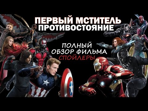 Первый мститель: Противостояние. Полный обзор фильма (СПОЙЛЕРЫ)
