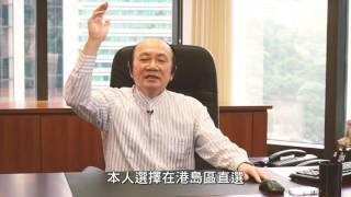 詹培忠  | 詹培忠  敢衝鋒  為香港  講真話