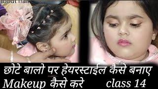 Baby girl  का Makeup and hairstyle कैसे करे ( Hindi )
