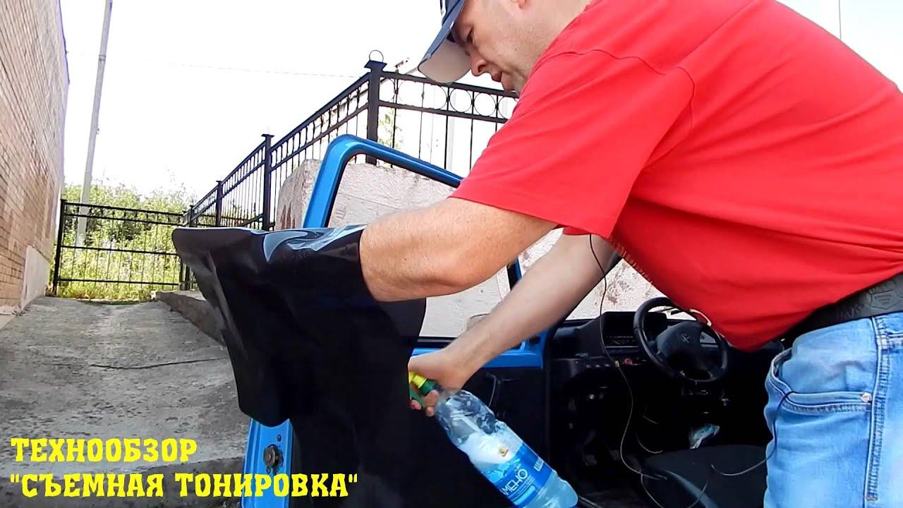 Съемная тонировка на статике установка снятие, инструкция и рекомендации