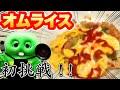 【料理】オムライス作ってみたよ!