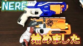 【NERF】ディスラプターとハンマーショットで遊ぶ!inハルキハウス