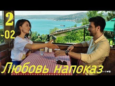 2 серия Любовь напоказ фрагмент 2 анонс  русские субтитры HD Afili Ask