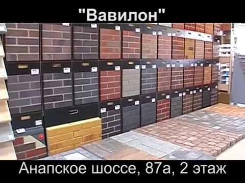 Магазин Вавилон в Анапе